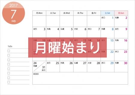 [月曜始まり]六曜付(A4横)2017年7月(平成29年)カレンダー・印刷用