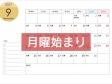 [月曜始まり]六曜付(A4横)2017年9月(平成29年)カレンダー・印刷用