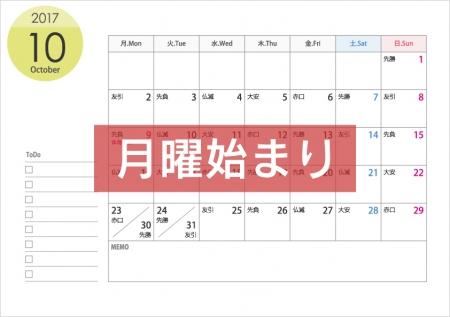 [月曜始まり]六曜付(A4横)2017年10月(平成29年)カレンダー・印刷用
