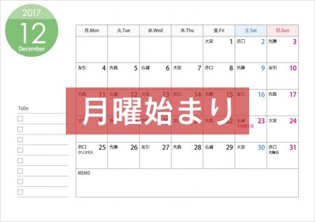 [月曜始まり]六曜付(A4横)2017年12月(平成29年)カレンダー・印刷用