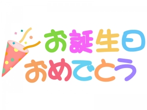 「お誕生日おめでとうの文字」イラスト04