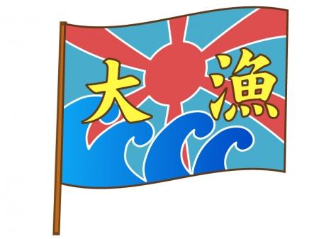 大魚旗・大漁旗のイラスト
