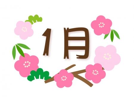 「1月」の文字と梅の花のイラスト