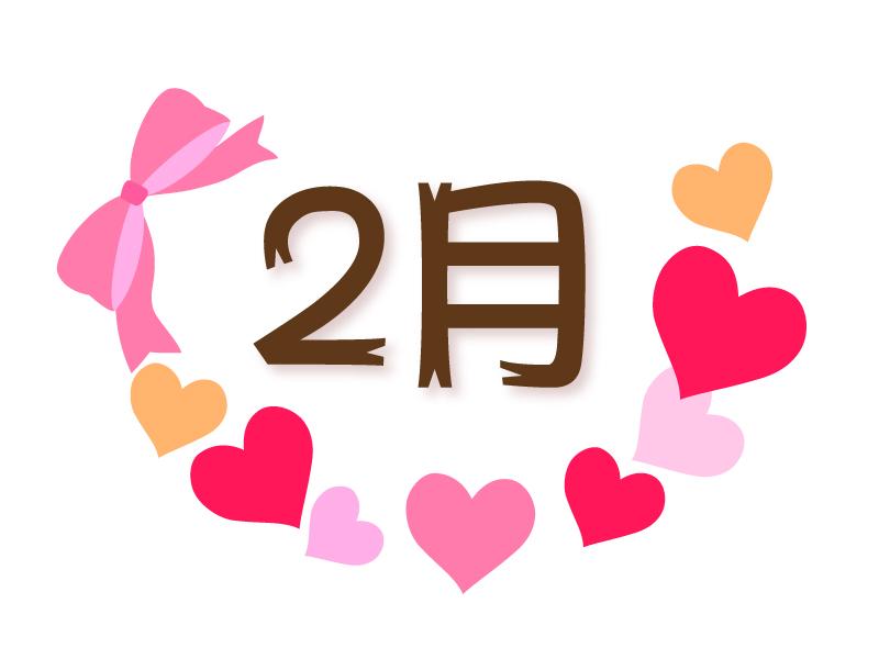「2月」の文字とリボンとハートのイラスト