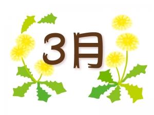 「3月」の文字とたんぽぽのイラスト