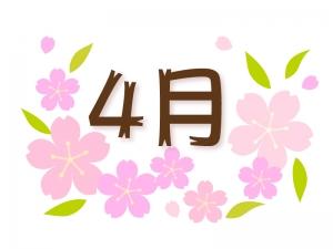 「4月」の文字と桜のイラスト