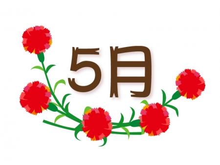 「5月」の文字とカーネーションのイラスト