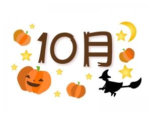 「10月」の文字とハロウィンのイラスト