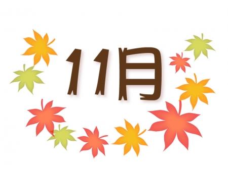 「11月」の文字と紅葉のイラスト