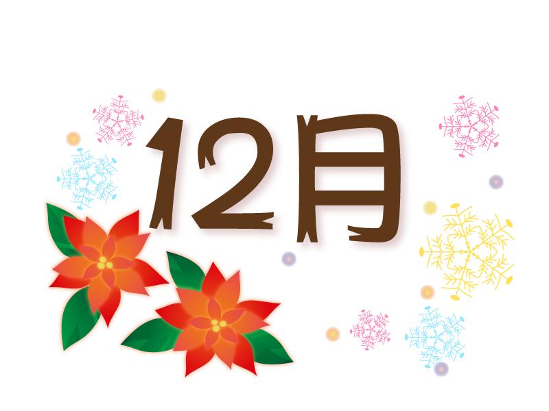 「12月」の文字と柊・雪の結晶のイラスト
