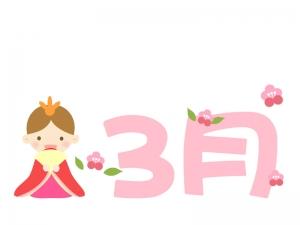 「3月」の文字と雛祭りのイラスト