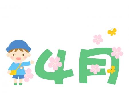 「4月」の文字と入園のイラスト