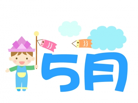 「5月」の文字と子供の日のイラスト