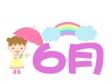 「6月」の文字と梅雨・傘のイラスト