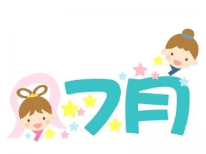 「7月」の文字と七夕・彦星織姫のイラスト