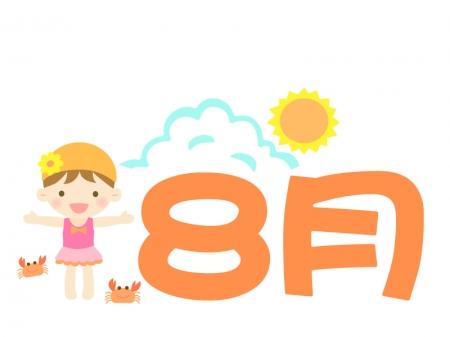 「8月」の文字と真夏をイメージしたイラスト