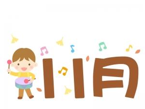 「11月」の文字と音楽会のイラスト