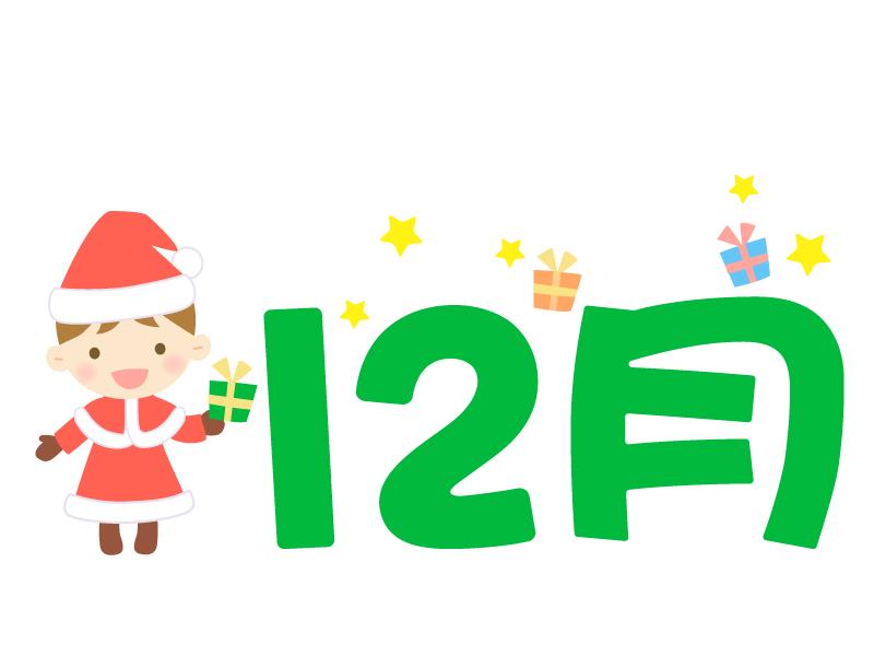 「12月」の文字とクリスマスのイラスト