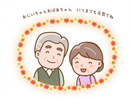敬老の日・文字入りのおじいちゃんとおばあちゃんのイラスト