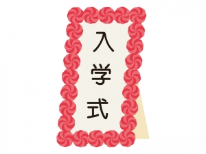 「入学式」の立て看板のイラスト