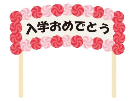 「入学式」の看板のイラスト