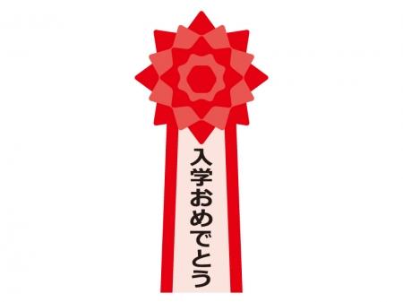 「入学おめでとう」の胸章リボン
