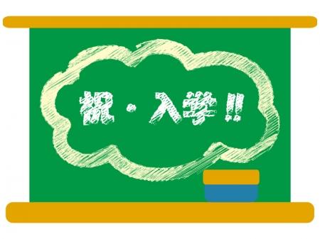 「祝・入学!」と書かれた黒板のイラスト