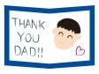 父の日のメッセージカードのイラスト