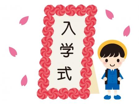 「入学式」の立て看板と新一年生(男の子)のイラスト