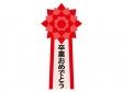 「卒業おめでとう」の胸章リボンのイラスト