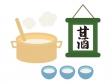 大鍋に入った甘酒のイラスト
