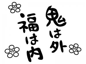 「鬼は外 福は内」節分の黒文字イラスト
