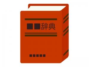 辞典・辞書のイラスト