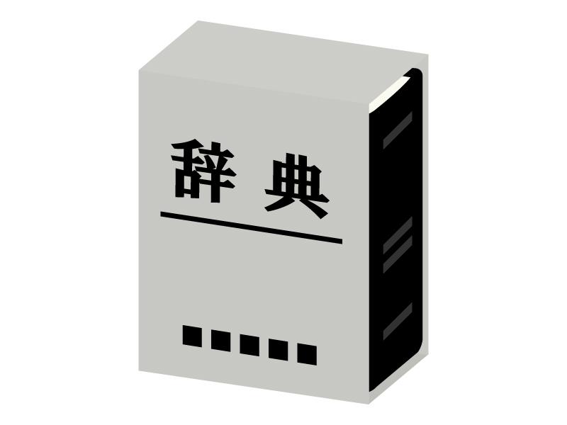 辞典・辞書のイラスト02