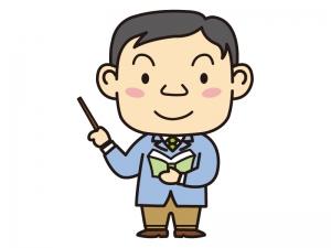先生・教師のイラスト
