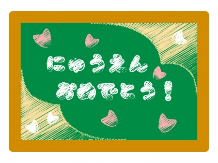「にゅうえんおめでとう!」の文字イラスト