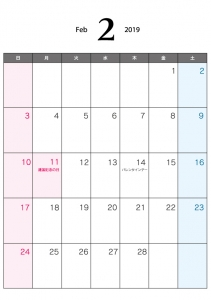 2019年2月(A4)カレンダー・印刷用
