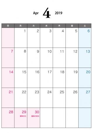 2019年4月(A4)カレンダー・印刷用