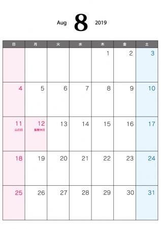 2019年8月(A4)カレンダー・印刷用
