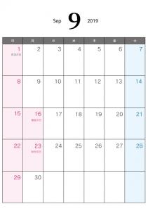 2019年9月(A4)カレンダー・印刷用