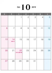 2019年10月(A4)カレンダー・印刷用