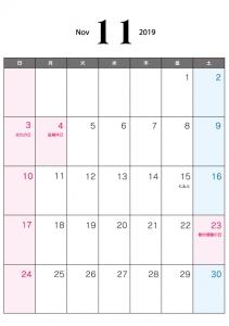 2019年11月(A4)カレンダー・印刷用