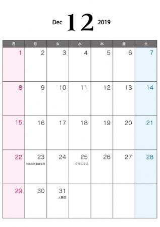 2019年12月(A4)カレンダー・印刷用