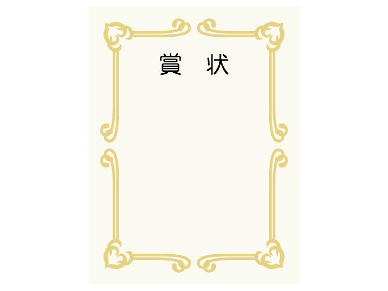 賞状のイラスト・フレーム枠
