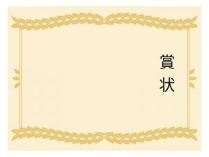 賞状のイラスト・フレーム枠03