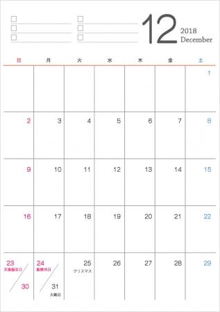 シンプルな2018年12月(平成30年)カレンダー・A4印刷用