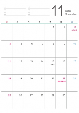 シンプルな2018年11月(平成30年)カレンダー・A4印刷用