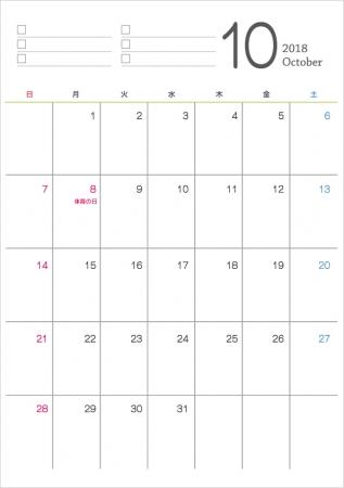シンプルな2018年10月(平成30年)カレンダー・A4印刷用