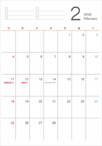 シンプルな2018年2月(平成30年)カレンダー・A4印刷用