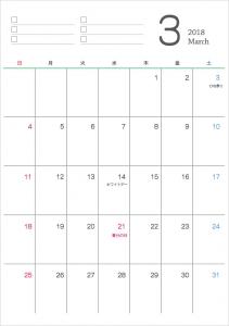 シンプルな2018年3月(平成30年)カレンダー・A4印刷用